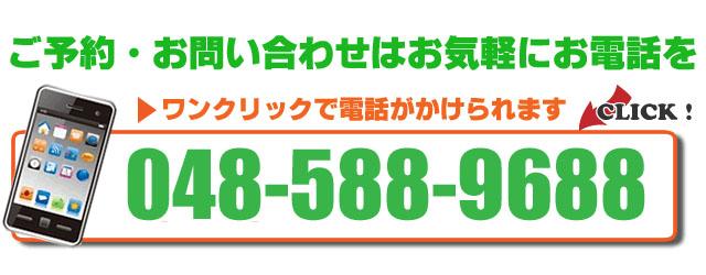 Call: 048-588-9688